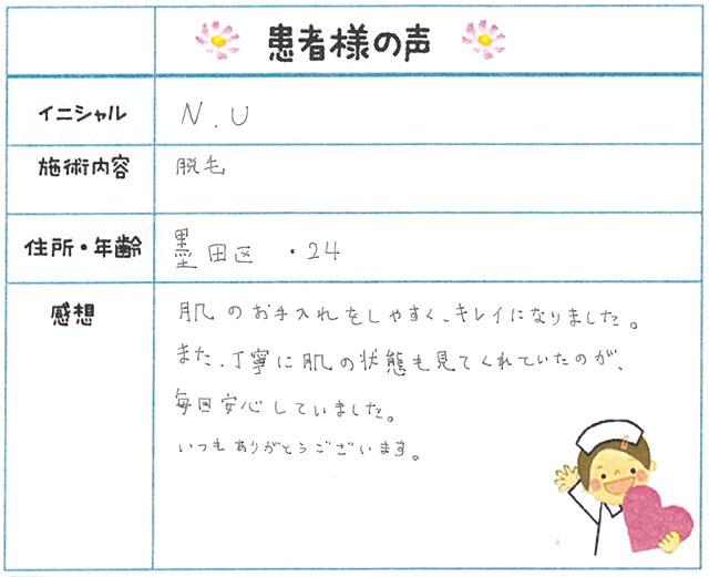 91. 脱毛(ボディ) 東京都 墨田区 24才女性 N.U様