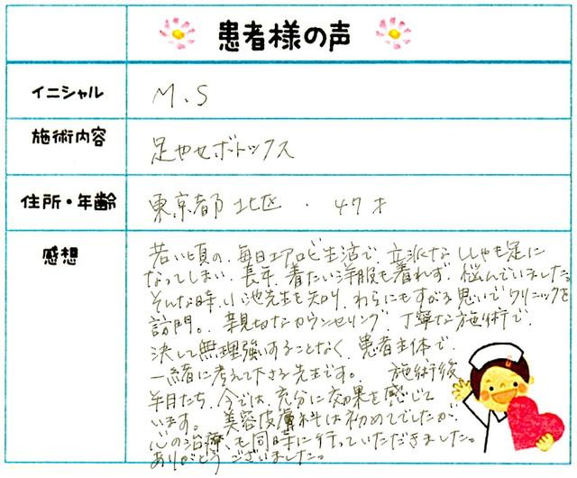 94. 足やせ 東京都 北区 47才女性 M.S様
