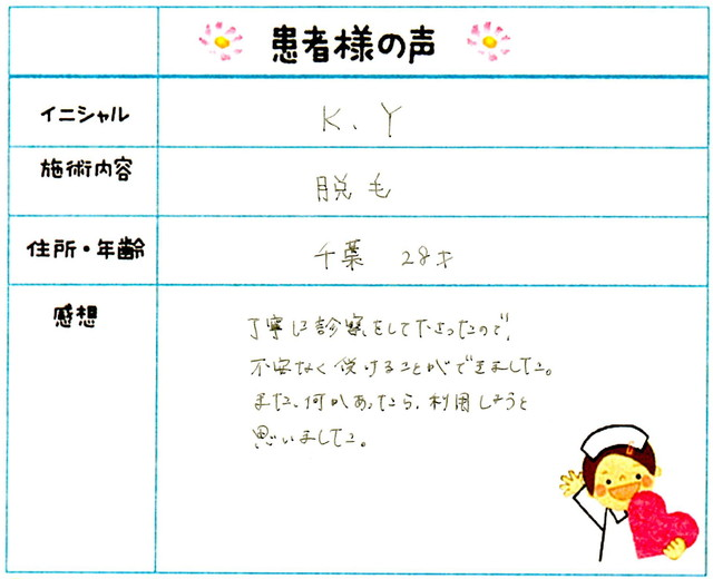 100. 脱毛(ボディ) 千葉県 28才女性 K.Y様