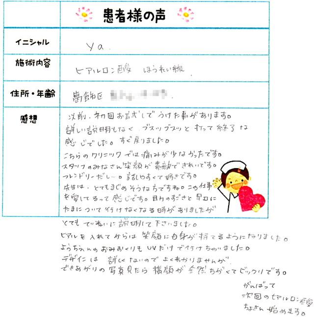 102. シワ・たるみ 東京都 葛飾区 女性 Y.A様