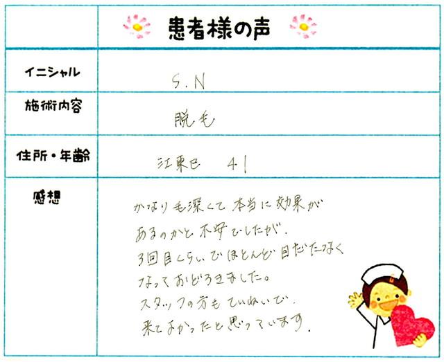 103. 脱毛(ボディ) 東京都 江東区 41才女性 S.N様