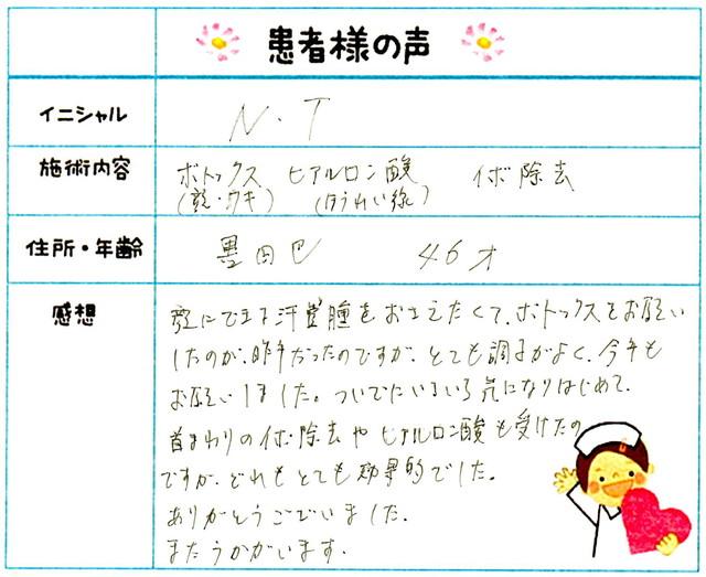 107. イボ・シワ・たるみ・わき汗 東京都 墨田区 46才女性 N.T様