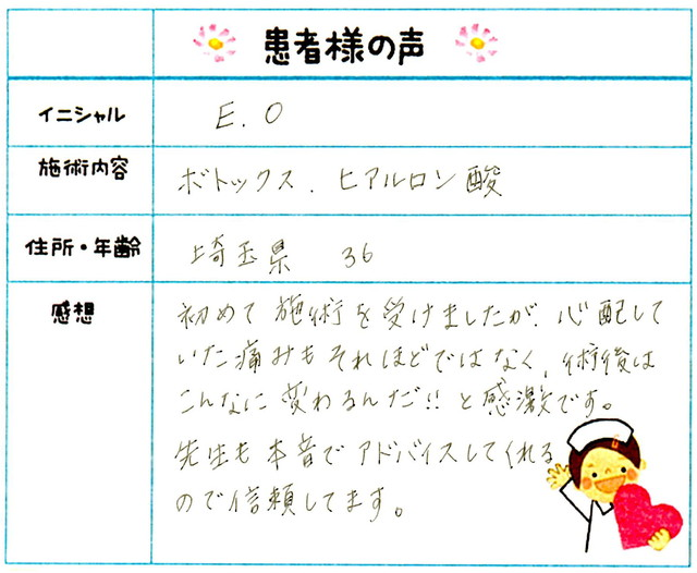 108. シワ・たるみ 埼玉県 36才女性 E.O様