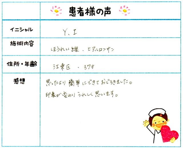 110. シワ・たるみ 東京都 江東区 37才女性 Y.I様