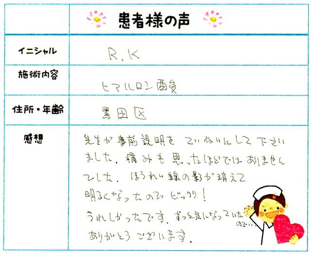 112. シワ・たるみ 東京都 墨田区 女性 R.K様