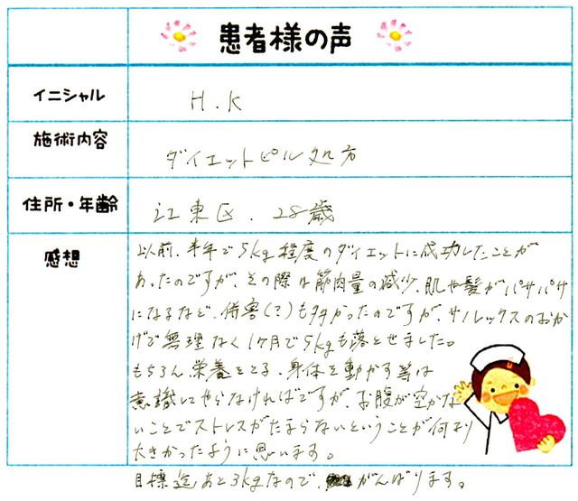 114. ダイエット 東京都 江東区 28才女性 H.K様