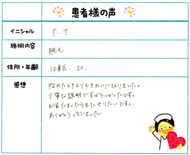 116. 脱毛(ボディ) 東京都 江東区 20才女性 T.T様