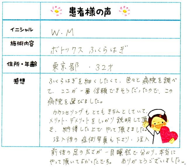 117. 足やせ 東京都 32才女性 W.M様