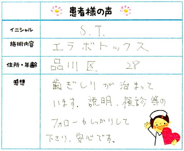 118. 小顔・歯ぎしり 東京都 品川区 28才女性 S.T様