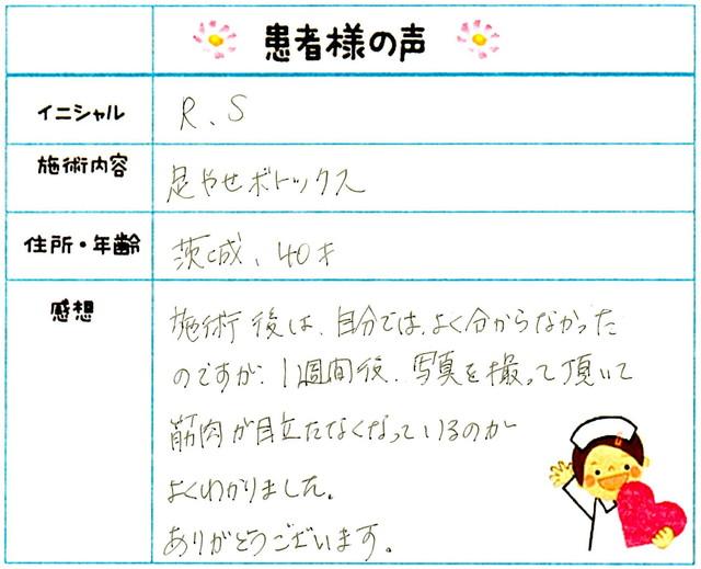123. 足やせ 茨城県 40才女性 R.S様