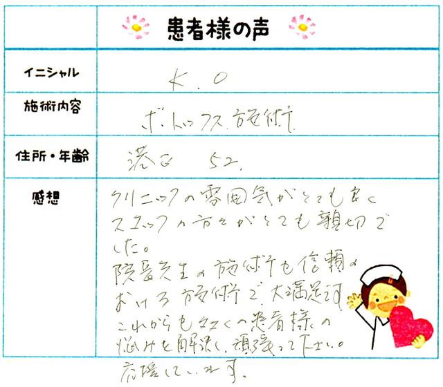 127. シワ・たるみ 東京都 港区 52才男性 K.O様