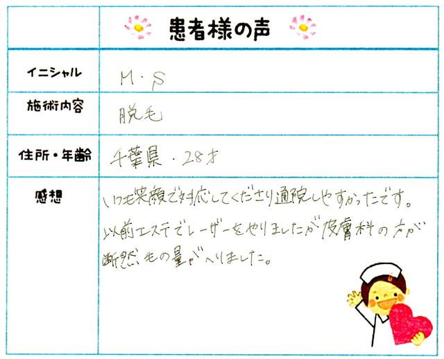 129. 脱毛(ボディ) 千葉県 28才女性 M.S様