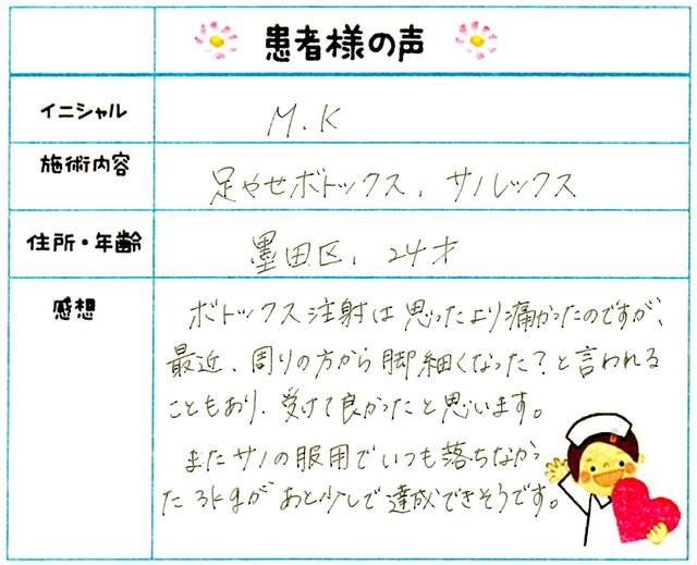 130. 足やせ 東京都 墨田区 24才女性 M.K様