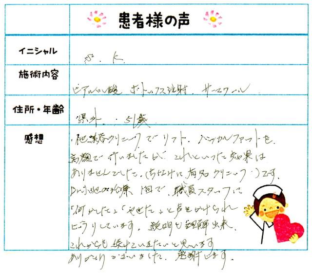 133. シワ・たるみ・肌質改善 詳細地なし 51才女性 S.K様