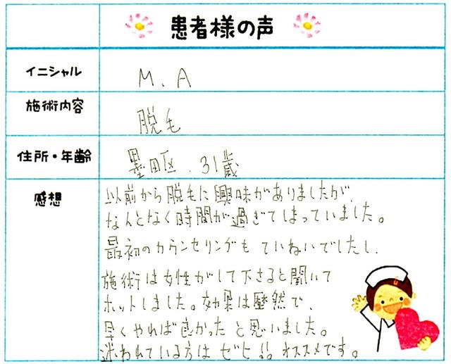 136. 脱毛(ボディ) 東京都 墨田区 31才女性 M.A様