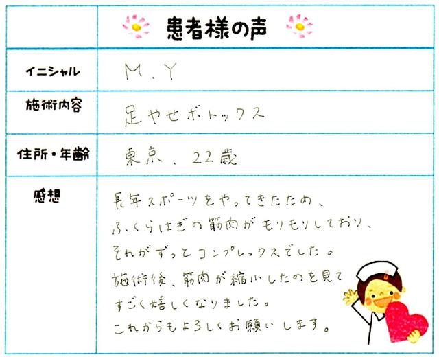 138. 足やせ 東京都 22才女性 M.Y様