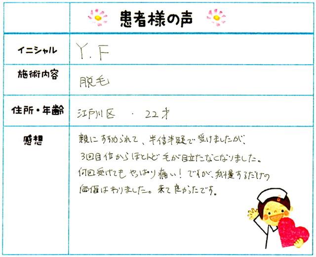 139. 脱毛(ボディ) 東京都 江戸川区 22才女性 Y.F様