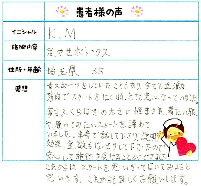 142. 足やせ 埼玉県 35才女性 K.M様