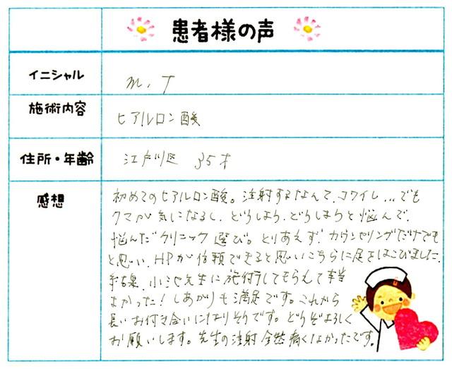 143. 目元・クマ 東京都 江戸川区 35才女性 M.T様