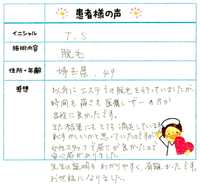 145. 脱毛(ボディ) 埼玉県 49才女性 T.S様
