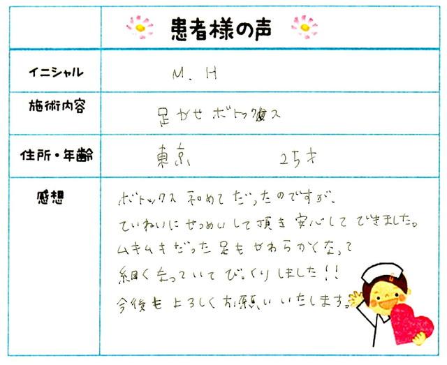 146. 足やせ 東京都 25才女性 M.H様