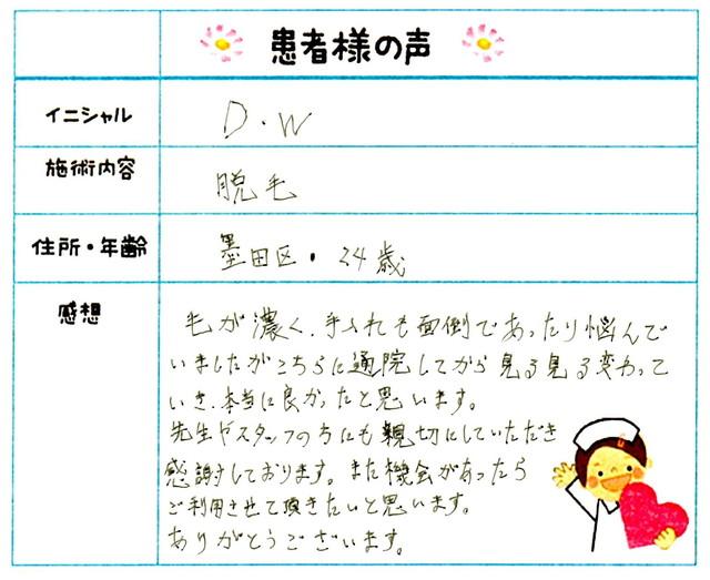 148. 脱毛(ボディ) 東京都 墨田区 24才女性 D.W様
