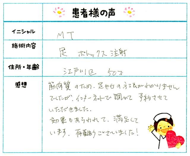 153. 足やせ 東京都 江戸川区 50才女性 M.T様