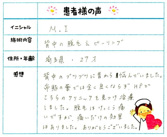 155. ニキビ・脱毛(ボディ) 埼玉県 27才女性 M.I様
