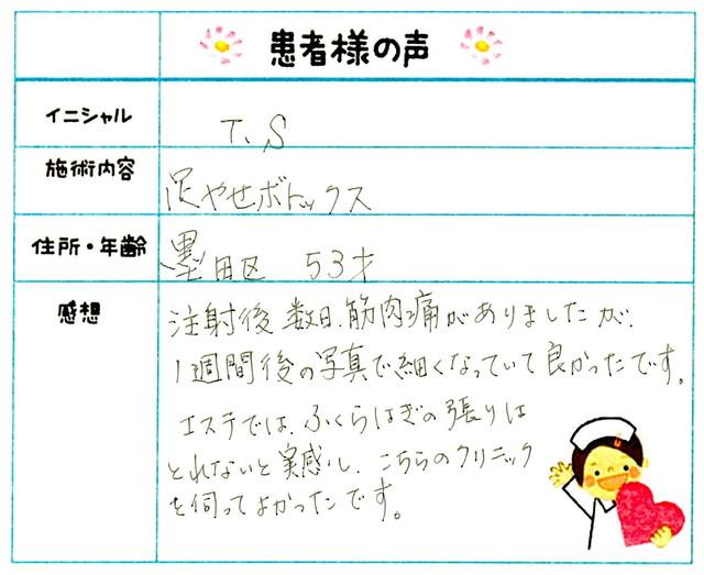 156. 足やせ 東京都 墨田区 53才女性 T.S様