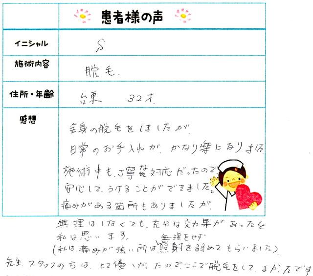 158. 脱毛(ボディ) 東京都 台東区 32才女性 S様