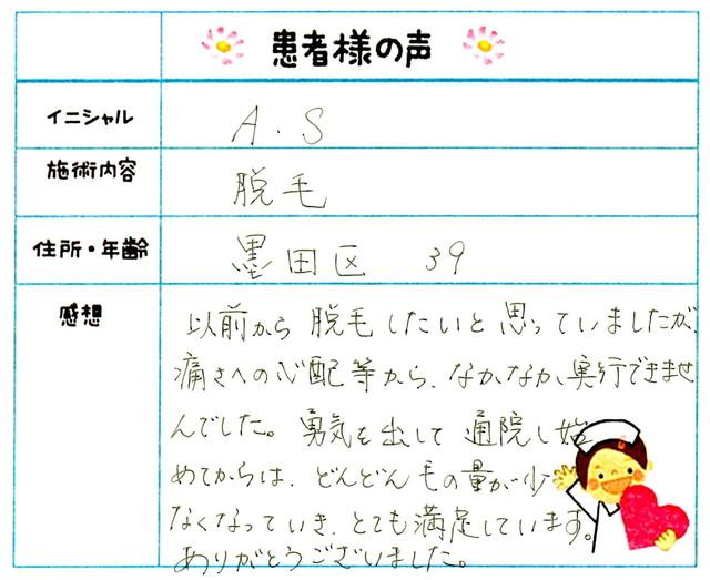 168. 脱毛(ボディ) 東京都 墨田区 39才女性 A.S様