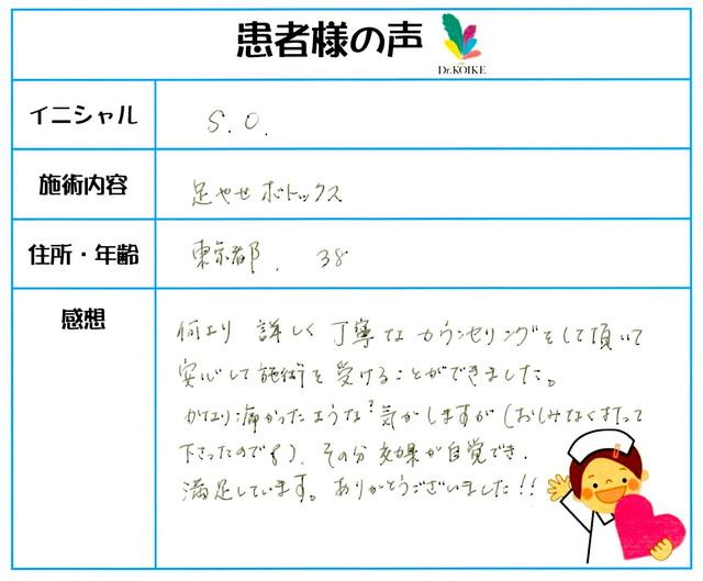 169. 足やせ 東京都 38才女性 S.O様