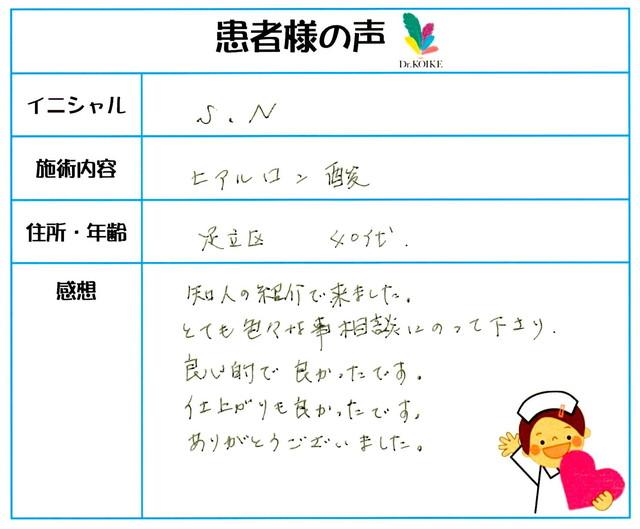 171. シワ・たるみ 東京都 足立区 40才女性 S.N様