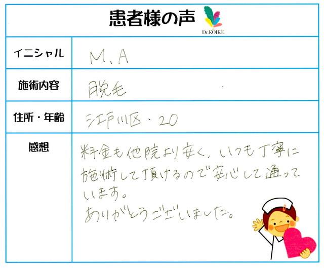 172. 脱毛(ボディ) 東京都 江戸川区 20才女性 M.A様