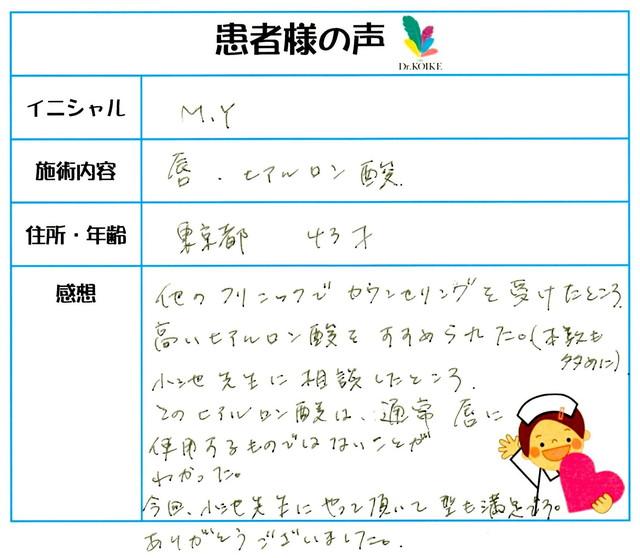 175. 唇(くちびる) 東京都 43才女性 M.Y様
