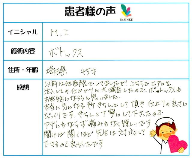 176. シワ・たるみ 埼玉県 45才女性 M.I様