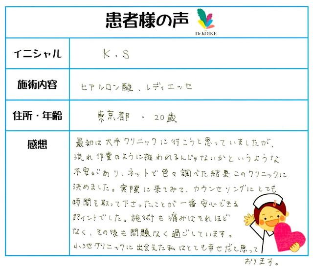 180. シワ・たるみ 東京都 20才女性 K.S様