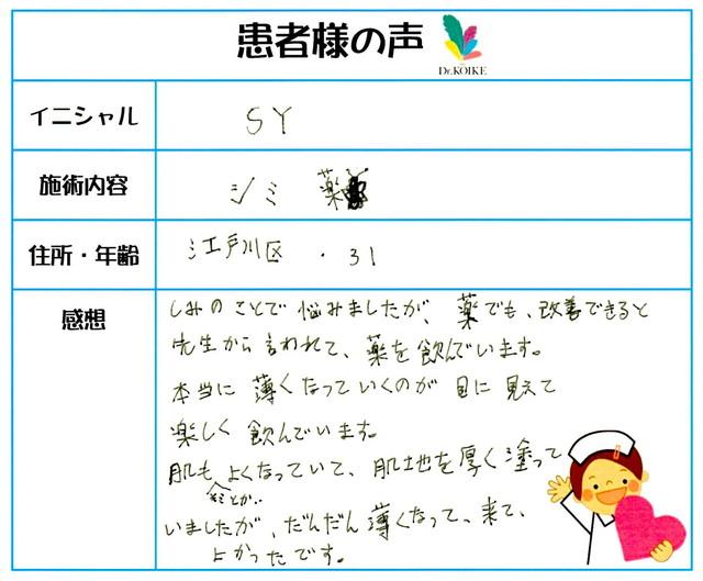 182. シミ・肝斑 東京都 江戸川区 31才女性 S.Y様