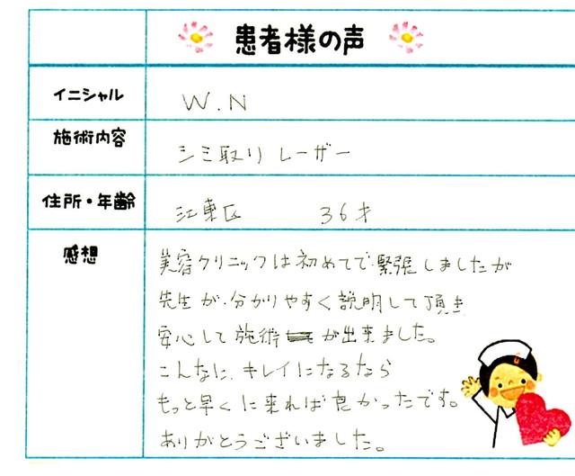 184. シミ・肝斑 東京都 江東区 36才女性 W.N様