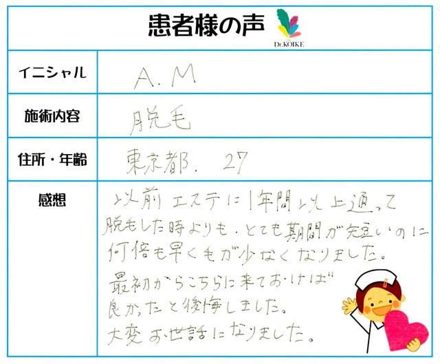 186. 脱毛(ボディ) 東京都 27才女性 A.M様