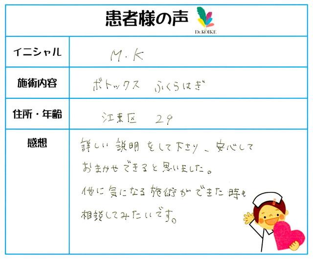 187. 足やせ 東京都 江東区 29才女性 M.K様
