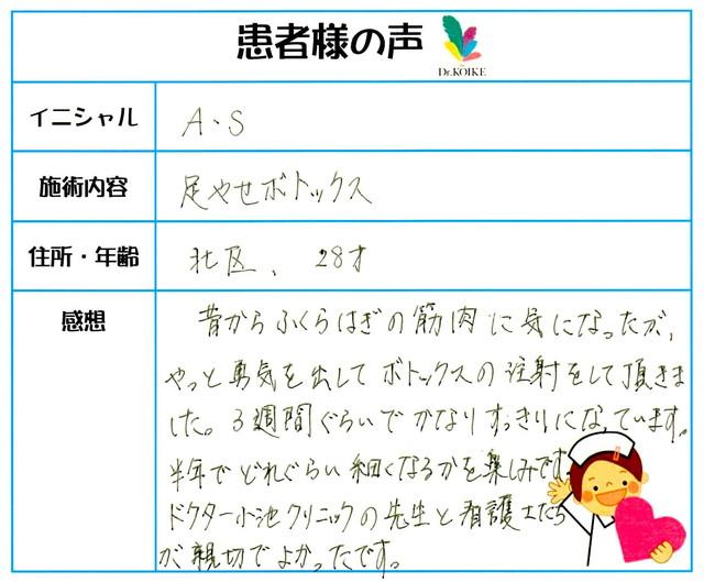 188. 足やせ 東京都 北区 28才女性 A.S様
