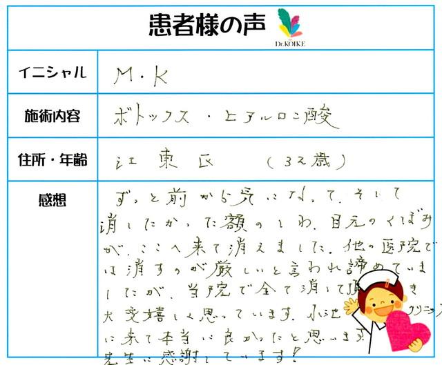 189. シワ・たるみ・目元・クマ 東京都 江東区 32才女性 M.K様