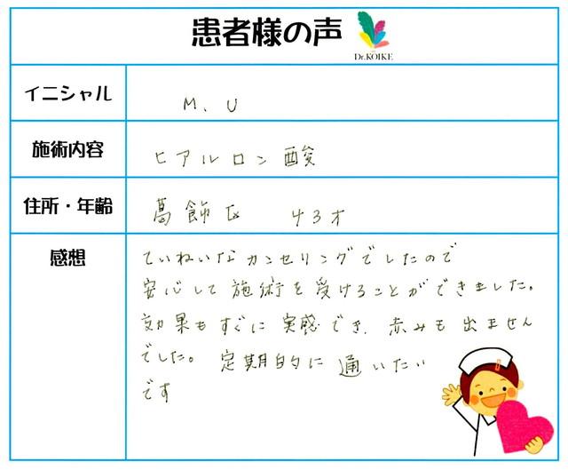 190. シワ・たるみ 東京都 葛飾区 43才女性 M.U様