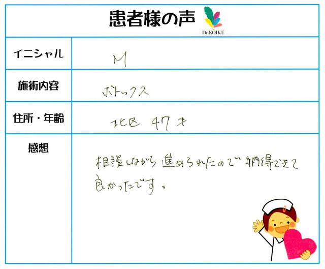 191. シワ・たるみ 東京都 北区 47才女性 M様