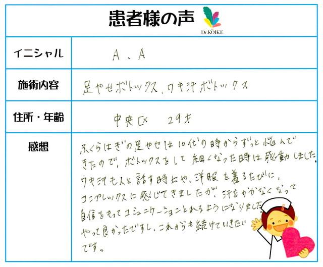 192. わき汗・足やせ 東京都 中央区 29才女性 A.A様