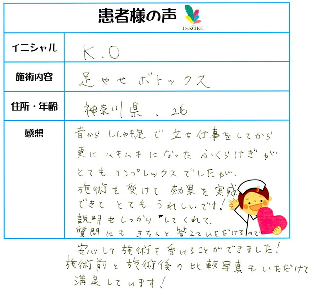 193. 足やせ 神奈川県 26才女性 K.O様