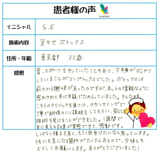 195. 足やせ 東京都 33才女性 S.E様