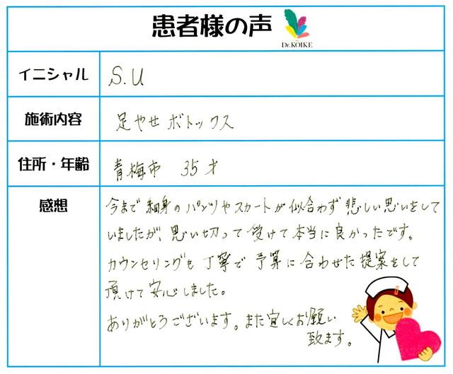 197. 足やせ 東京都 青梅市 35才女性 S.U様