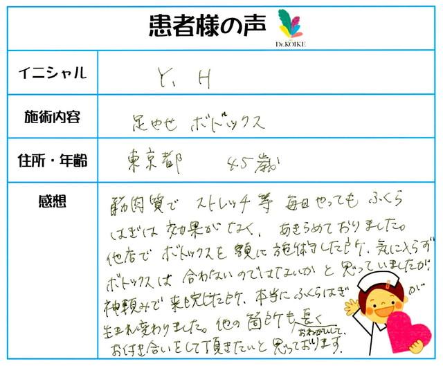 198. 足やせ 東京都 45才女性 Y.H様